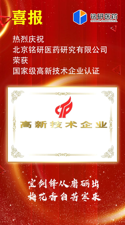 北京铭研医药研究有限公司通过国家级高新技术企业认证1.jpg
