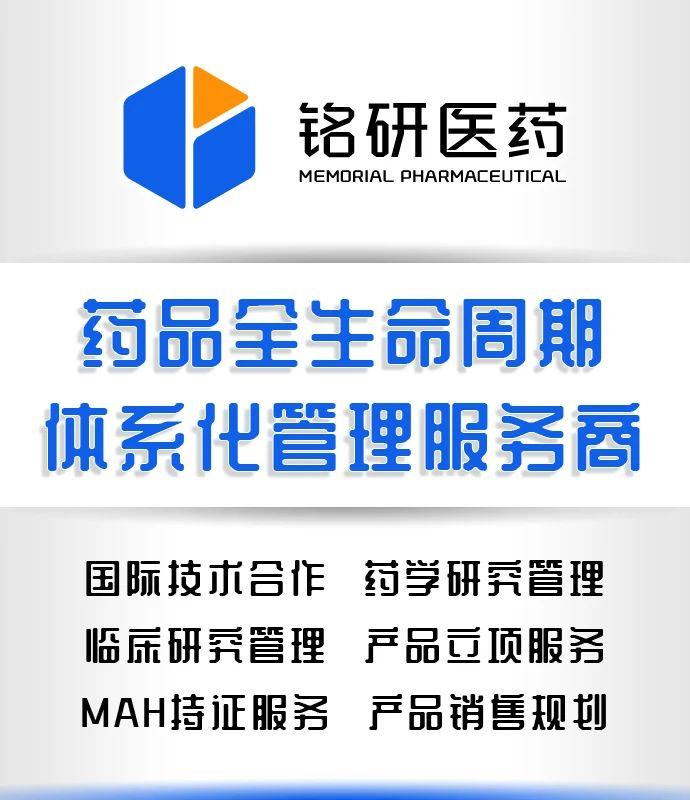 北京铭研医药研究有限公司通过国家级高新技术企业认证.jpg